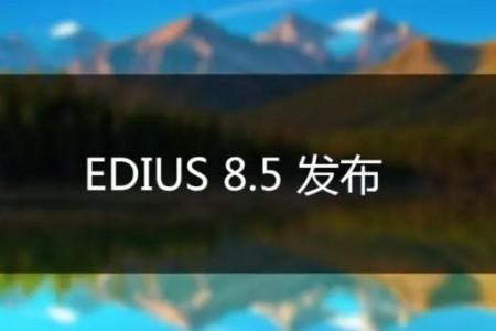 EDIUS8.5都有什么新功能?