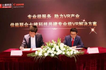 佳能(中国)进军VR领域,携手七维科技共建专业级VR解决方案