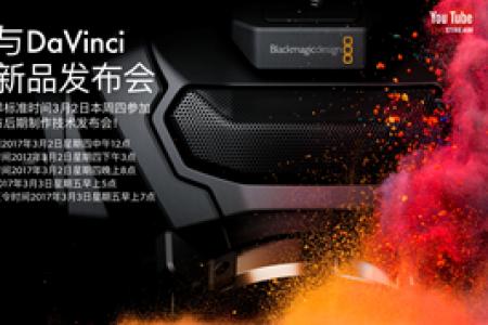 "Blackmagic Design 摄影机与后期制作技术""的新闻发布会"