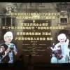 沪港电影人共庆香港回归,石库门摄影展与香港经典电影展开幕