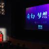 深圳将打造亚太首个奇幻类国际化产业交流平台