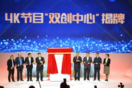 广东4K超高清电视启动试播 索尼全程参与启动仪式
