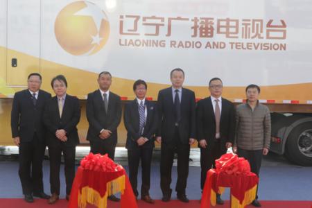 索尼中国专业系统集团成功交付辽宁广播电视台24讯道高清电视转播车