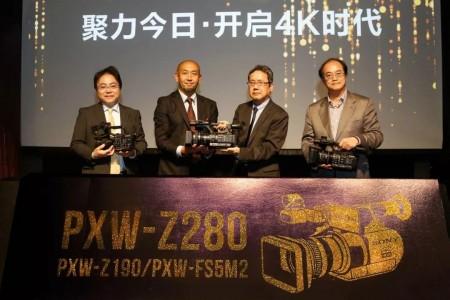 """""""聚力今日,开启4K时代""""索尼PXW-Z280手持式摄录一体机隆重发布"""
