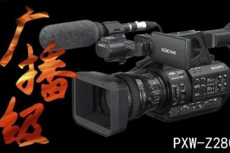 为什么说索尼PXW-Z280+SxS存储卡是广播级组合的存在?