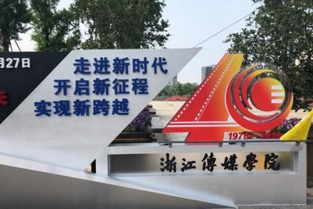 索尼影像技术学院、浙江传媒学院实践教学基地启动仪式举行