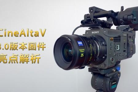 CineAltaV的3.0版本,你知道的仅此而已吗?