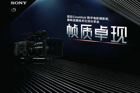 邀请函 | 索尼 CineAltaV 电影摄影机技术交流分享会(北京)
