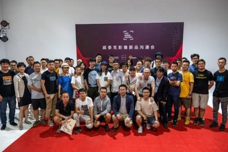 未泰克影像(上海)有限公司新品沟通会在京成功举办