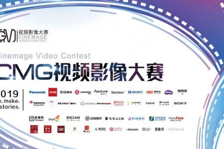 2019年CMG视频影像大赛细则