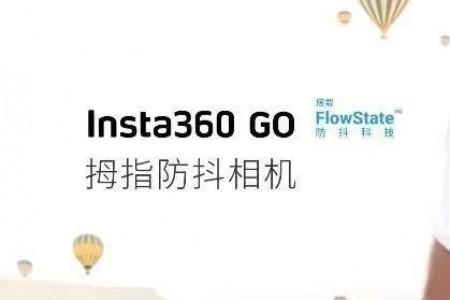 新一代短视频神器,拇指防抖相机Insta360 GO发布
