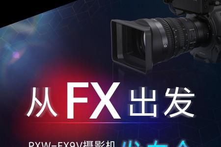 索尼PXW-FX9V发布会敬请期待