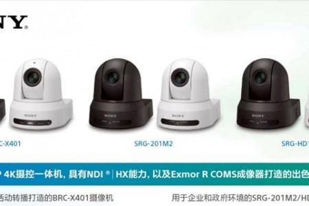 面向4K IP, 索尼一气发布三款摄控一体机!