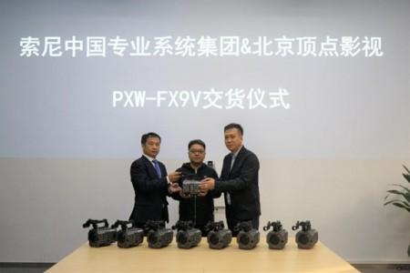 索尼&北京顶点影视隆重举行9台PXW-FX9V交货仪式
