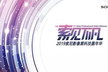 """2019""""索""""见不凡影像大赛圆满落幕"""