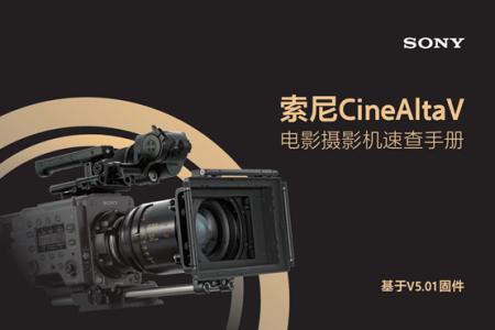 【重磅推荐】《索尼CineAltaV电影摄影机速查手册》免费下载