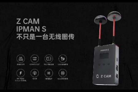 Z CAM IPMAN S新品上市发布