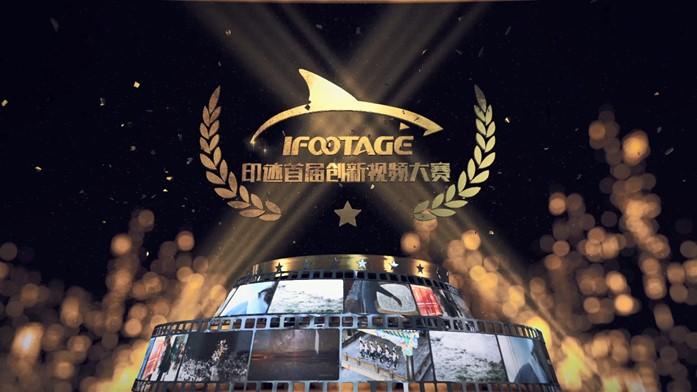 """iFootage印迹""首届创新视频大赛颁奖典礼圆满落幕"