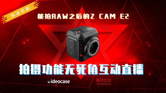 【有直播】Z CAM E2的双原生ISO,我们应该如何选择?