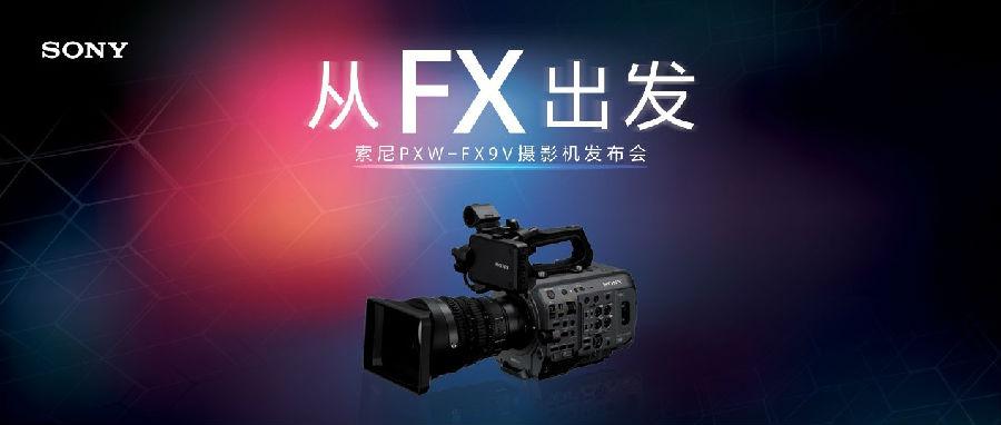 """不可错过!10月18日,""""从FX出发""""索尼PXW-FX9V发布会期待您的光临"""