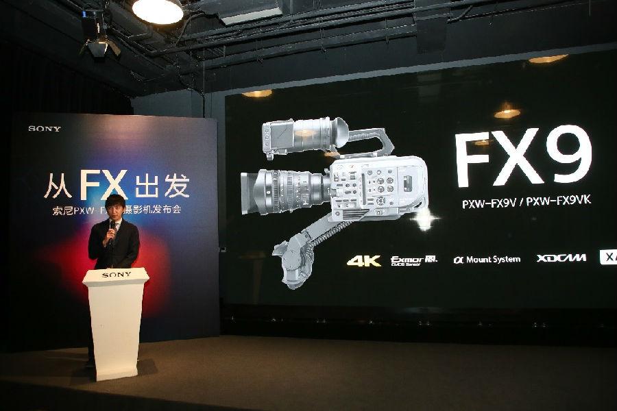 """""""从FX出发""""索尼PXW-FX9V摄影机发布会成功举办"""