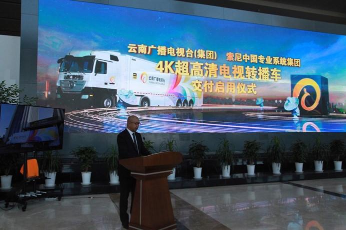 索尼&云南广播电视台4K IP转播车交接仪式成功举办