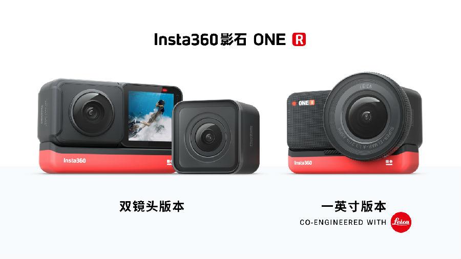 联合徕卡,突破想象 | Insta360影石发布多镜头防抖运动相机ONE R