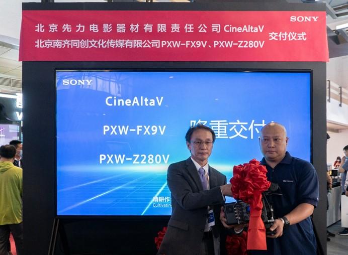 索尼&先力影视&南齐传媒CineAltaV/FX9V/Z280V交货仪式精彩来袭